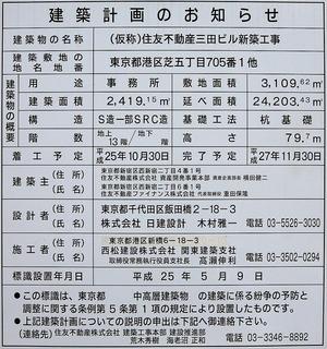 住友不動産三田ビル 建築計画のお知らせ