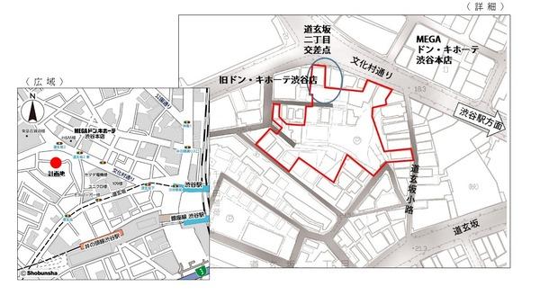 (仮称)渋谷区道玄坂二丁目開発計画 敷地の概要図