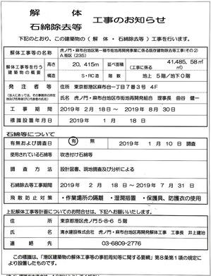 麻布郵便局 解体工事のお知らせ