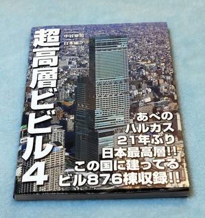 超高層ビビル4日本編2