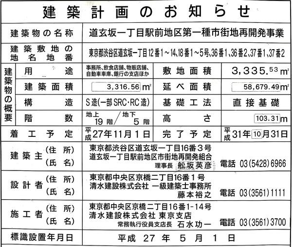 渋谷フクラス(SHIBUYA FUKURAS) 建築計画のお知らせ