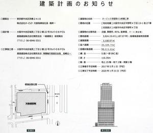 オービック御堂筋ビル 建築計画のお知らせ