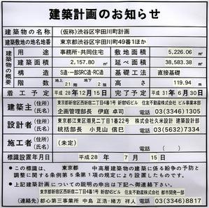 (仮称)渋谷区宇田川町計画 建築計画のお知らせ