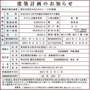 横浜ベイコート倶楽部 ホテル&スパリゾート 建築計画のお知らせ