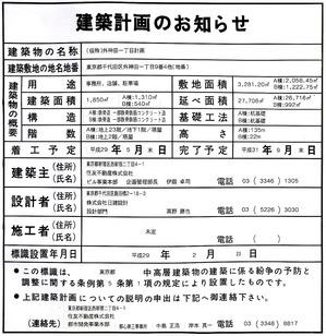 (仮称)外神田一丁目計画 建築計画のお知らせ