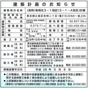 (仮称)東京ベイ トリプルタワープロジェクト 建築計画のお知らせ