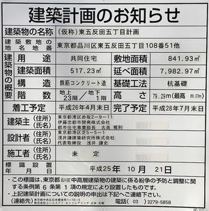 (仮称)東五反田五丁目計画 建築計画