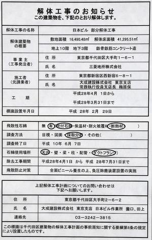 日本ビル 解体工事のお知らせ