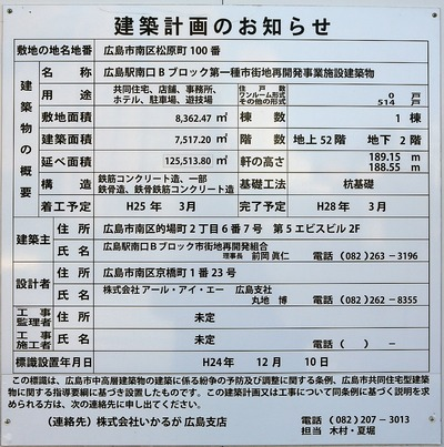 広島駅南口Bブロック第一種市街地再開発事業 建築計画