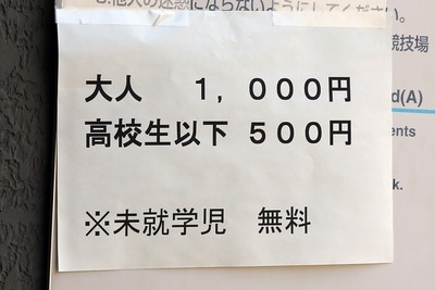 SAYONARA国立競技場スタジアムツアーの入場料