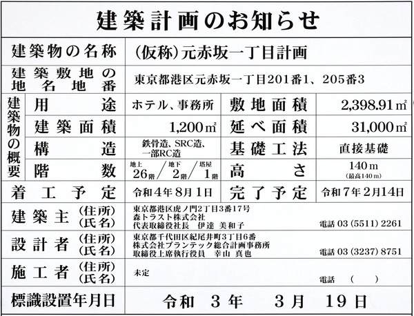(仮称)元赤坂一丁目計画 建築計画のお知らせ