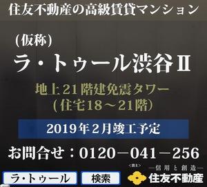 (仮称)渋谷区宇田川町計画