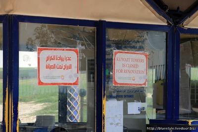 クウェート・タワーのリノベーションのため閉鎖中