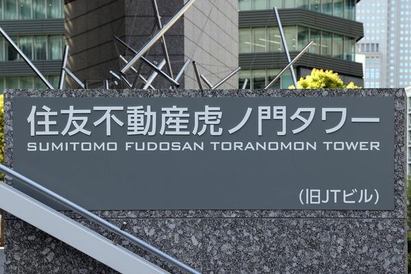 住友不動産虎ノ門タワー(旧JTビル)