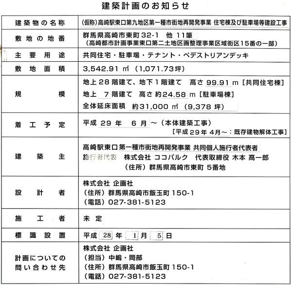 ブリリアタワー高崎アルファレジデンシア 建築計画のお知らせ