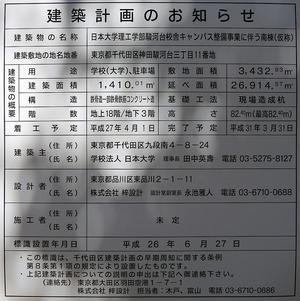日本大学理工学部駿河台校舎キャンパス整備事業に伴う南棟(仮称)の建築計画