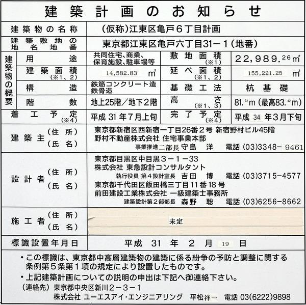 (仮称)江東区亀戸六丁目計画 建築計画のお知らせ
