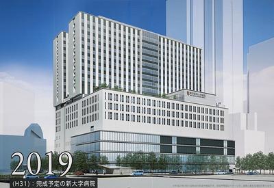 東京医科大学新大学病院棟