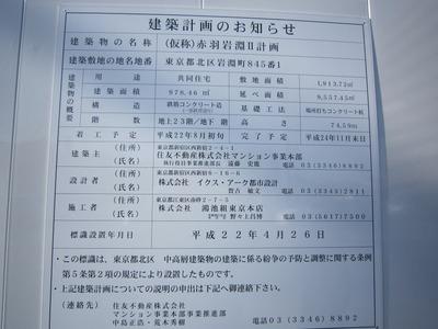 (仮称)赤羽岩淵Ⅱ計画 建築計画