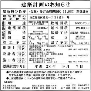 (仮称)虎ノ門ヒルズ レジデンシャルタワー 建築計画のお知らせ