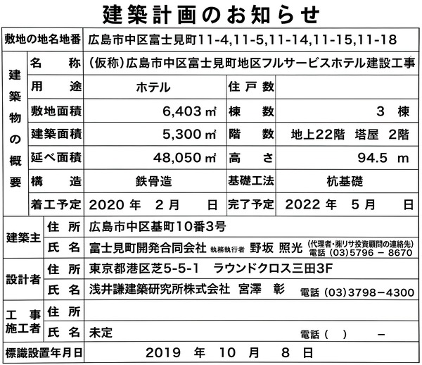 ヒルトン広島 建築計画のお知らせ