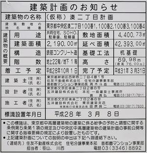 (仮称)湊二丁目計画 建築計画のお知らせ