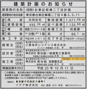 ザ・パークハウス 浅草橋タワーレジデンス 建築計画