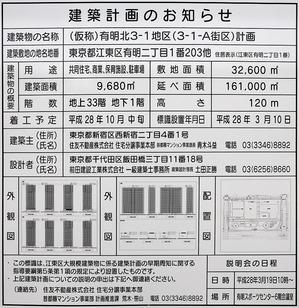 (仮称)有明北3-1地区(3-1-A街区)計画 建築計画のお知らせ