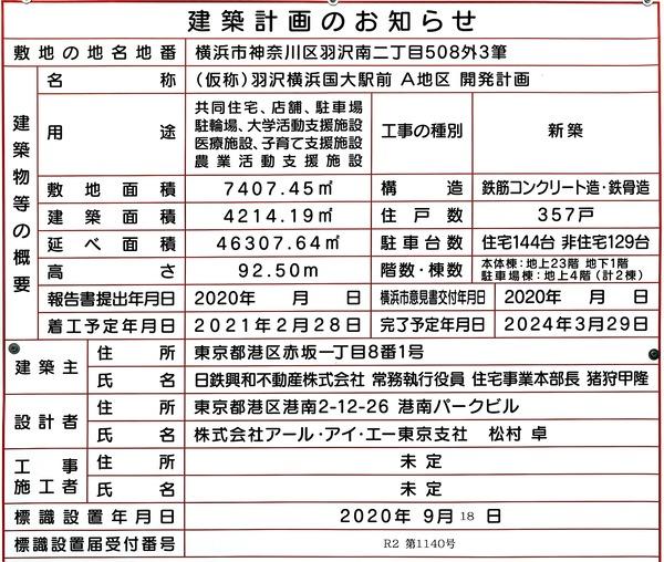 (仮称)羽沢横浜国大駅前 A地区 開発計画 建築計画のお知らせ