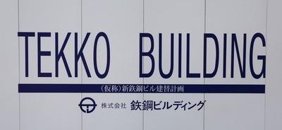 (仮称)新鉄鋼ビル建替計画