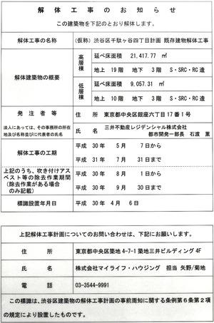 (仮称)渋谷区千駄ヶ谷四丁目計画 解体工事のお知らせ