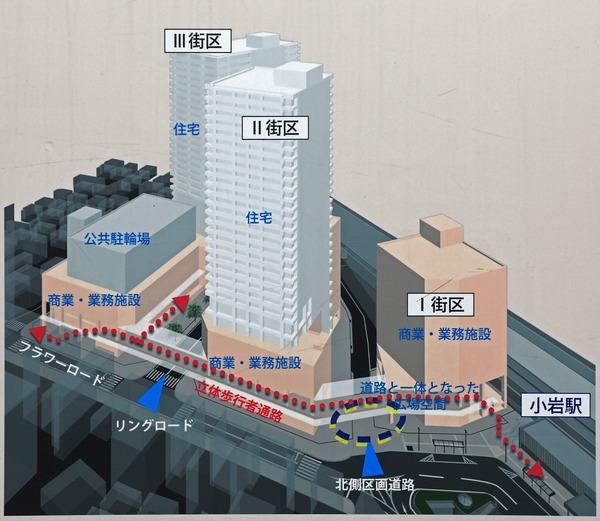 南小岩六丁目地区第一種再開発事業 概要図