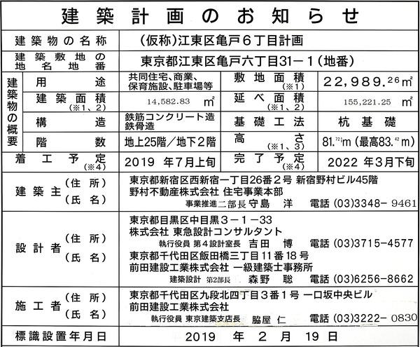 プラウドタワー亀戸クロス 建築計画のお知らせ