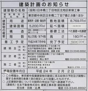 (仮称)日本橋二丁目地区北地区新築工事 建築計画