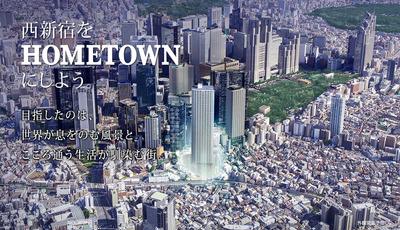 ザ・パークハウス 西新宿タワー60の完成予想図