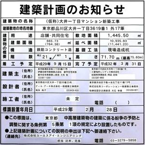 (仮称)大井一丁目マンション新築工事 建築計画のお知らせ