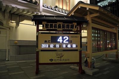 歌舞伎座新開場の電光掲示板