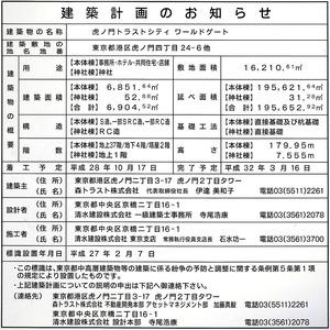 虎ノ門トラストタワー 建築計画のお知らせ