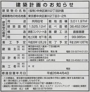 (仮称)中央区新川2丁目計画 建築計画のお知らせ