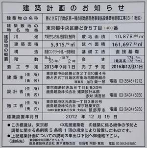 勝どき ザ・タワー(KACHIDOKI THE TOWER)の建築計画