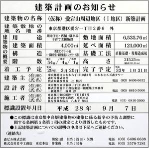 (仮称)虎ノ門ヒルズレジデンシャルタワー 建築計画のお知らせ