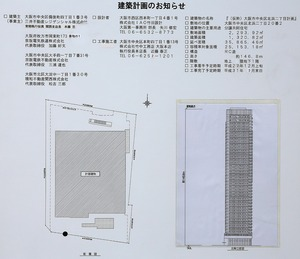 (仮称)大阪市中央区北浜二丁目計画 建築計画のお知らせ