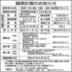 日本生命浜松町クレアタワー 建築計画のお知らせ