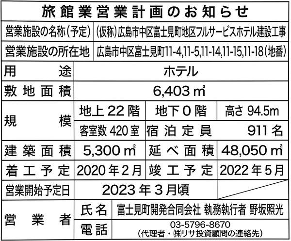 ヒルトン広島 旅館営業計画のお知らせ