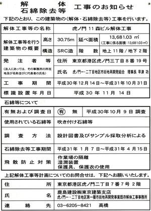 虎ノ門11森ビル 解体工事のお知らせ