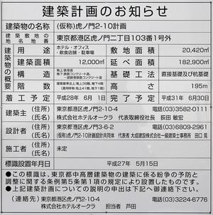 (仮称)虎ノ門2-10計画 建築計画のお知らせ