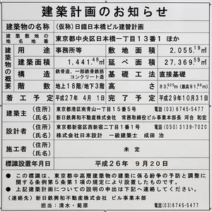 仮称)日鐵日本橋ビル建替計画の建築計画のお知らせ