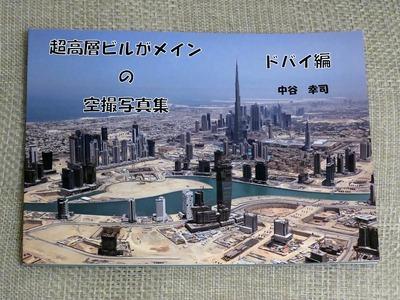 超高層ビルがメインの空撮写真集 ドバイ編