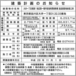 シティタワー大井町 建築計画のお知らせ