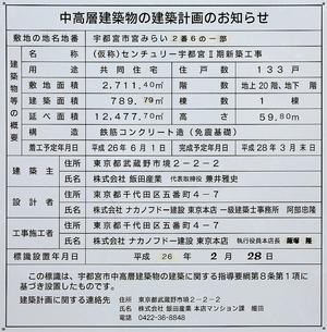 センチュリー宇都宮 弐番館 建築計画のお知らせ
